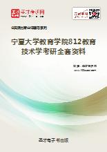 2018年宁夏大学教育学院812教育技术学考研全套资料