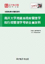 2017年南开大学周恩来政府管理学院741行政管理学考研全套资料