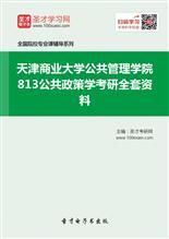 2017年天津商业大学公共管理学院813公共政策学考研全套资料