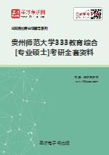 2019年贵州师范大学333教育综合[专业硕士]考研全套资料