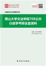 2019年燕山大学文法学院708公共行政学考研全套资料