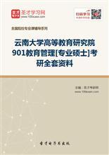 2019年云南大学高等教育研究院901教育管理[专业硕士]考研全套资料
