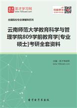 2018年云南师范大学教育科学与管理学院809学前教育学[专业硕士]考研全套资料