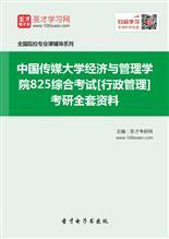 2018年中国传媒大学经济与管理学院825综合考试[行政管理]考研全套资料