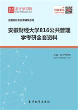 2019年安徽财经大学816公共管理学考研全套资料