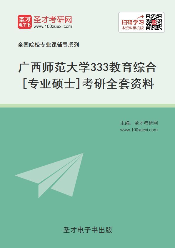 2017年广西师范大学333教育综合[专业硕士]考研全套资料