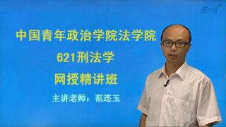 2021年中国青年政治学院法学院《621刑法学》网授精讲班【教材精讲+考研真题串讲】
