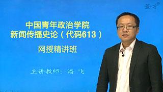 2017年中国青年政治学院新闻传播学院613新闻传播史论网授精讲班【教材精讲+考研真题串讲】