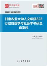 2020年甘肃农业大学人文学院828行政管理学与社会学考研全套资料