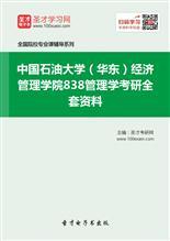 2017年中国石油大学(华东)经济管理学院838管理学考研全套资料