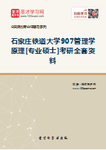 2019年石家庄铁道大学907管理学原理[专业硕士]考研全套资料