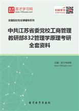 2021年中共江苏省委党校工商管理教研部832管理学原理考研全套资料
