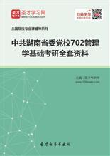 2021年中共湖南省委党校702管理学基础考研全套资料