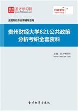2020年贵州财经大学821公共政策分析考研全套资料