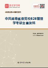 2018年中共湖南省委党校626管理学考研全套资料