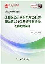 2018年江西财经大学财税与公共管理学院621公共管理基础考研全套资料