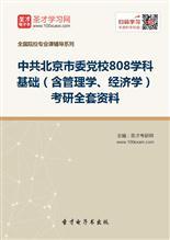 2017年中共北京市委党校808学科基础(含管理学、经济学)考研全套资料