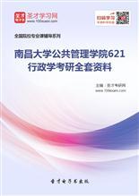 2019年南昌大学公共管理学院621行政学考研全套资料