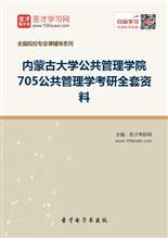 2021年内蒙古大学公共管理学院705公共管理学考研全套资料