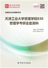 2017年天津工业大学管理学院830管理学考研全套资料