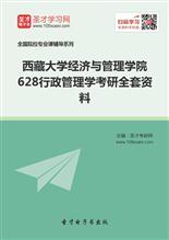 2019年西藏大学经济与管理学院628行政管理学考研全套资料