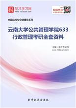 2019年云南大学公共管理学院633行政管理考研全套资料