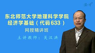 2018年东北师范大学地理科学学院633经济学基础网授精讲班(教材精讲+考研真题串讲)