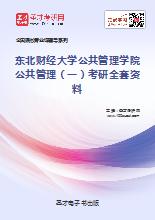 2017年东北财经大学公共管理学院612公共管理(一)考研全套资料