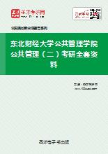 2019年东北财经大学公共管理学院805公共管理(二)考研全套资料