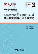 2017年华北电力大学(保定)法政系613公共管理学考研全套资料