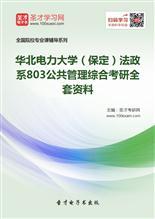 2020年华北电力大学(保定)法政系803公共管理综合考研全套资料