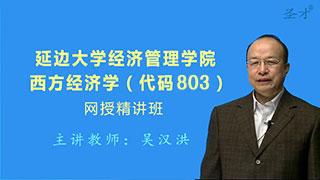 2021年延边大学经济管理学院《802西方经济学(宏观和微观)》网授精讲班(教材精讲+考研真题串讲)