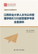 2017年江西农业大学人文与公共管理学院822行政管理学考研全套资料
