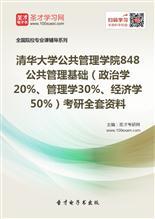 2019年清华大学公共管理学院848公共管理基础(政治学20%、管理学30%、经济学50%)考研全套资料