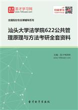 2017年汕头大学法学院622公共管理原理与方法考研全套资料