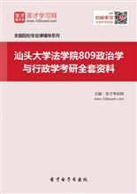 2017年汕头大学法学院809政治学与行政学考研全套资料