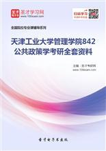 2019年天津工业大学管理学院842公共政策学考研全套资料