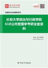 2019年长安大学政治与行政学院618公共管理学考研全套资料