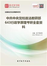 2019年中共中央党校政法教研部643行政学原理考研全套资料
