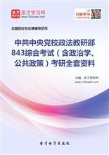 2019年中共中央党校政法教研部843综合考试(含政治学、公共政策)考研全套资料
