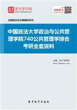 2020年中国政法大学政治与公共管理学院740公共管理学综合考研全套资料