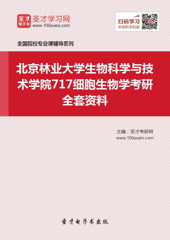 2017年北京林业大学生物科学与技术学院717细胞生物学考研全套资料