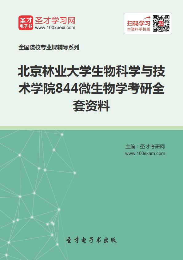 2017年北京林业大学生物科学与技术学院844微生物学考研全套资料
