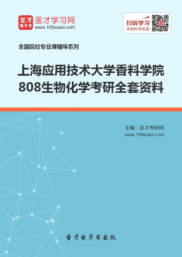 2017年上海应用技术大学香料学院808生物化学考研全套资料