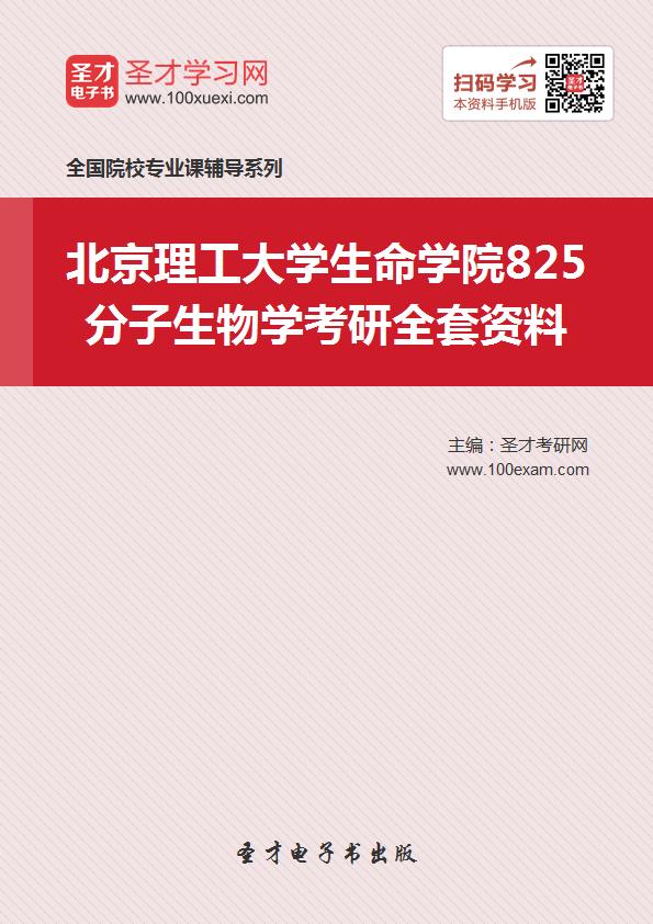 2017年北京理工大学生命学院825分子生物学考研全套资料