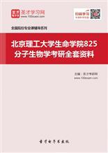 2018年北京理工大学生命学院825分子生物学考研全套资料