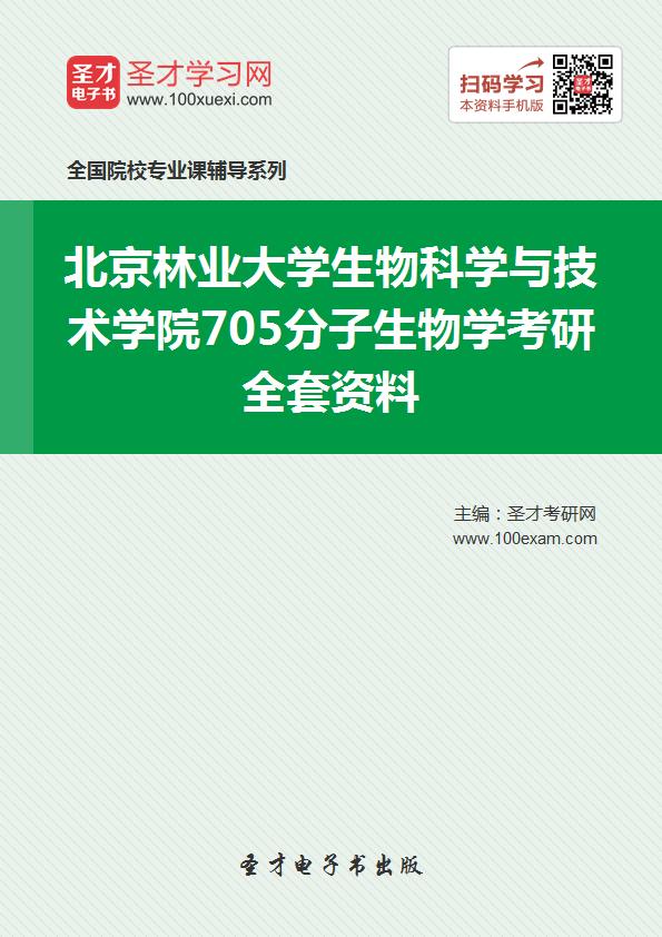 2017年北京林业大学生物科学与技术学院705分子生物学考研全套资料