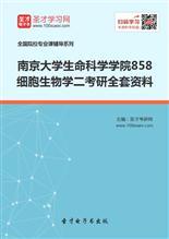 2017年南京大学生命科学学院858细胞生物学二考研全套资料