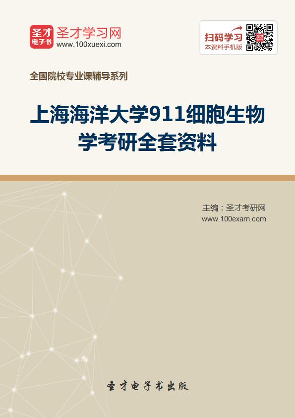 2017年上海海洋大学911细胞生物学考研全套资料