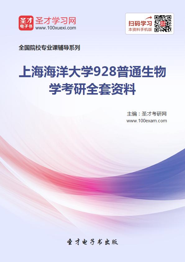 2017年上海海洋大学928普通生物学考研全套资料